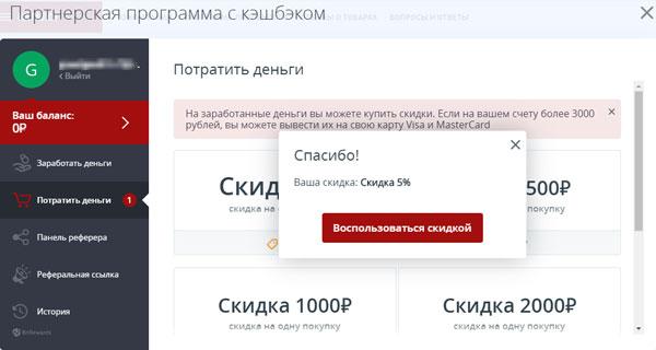 Обменять бонусные рубли на скидку