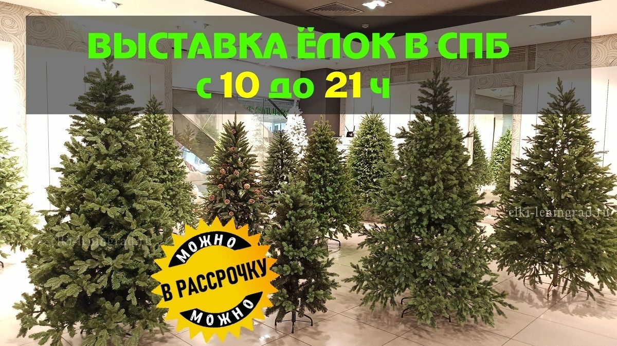 Литые елки 240 см из резины выставка литых елок 240 см в спб