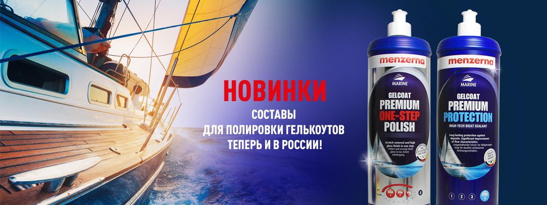 Новинки! Составы для полировки гелькоутов теперь и в России!