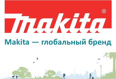 Makita — глобальный бренд