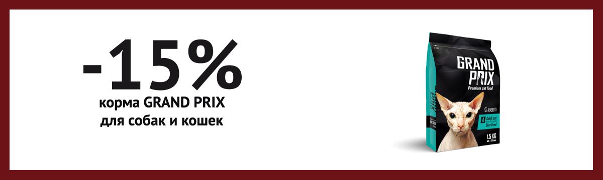 Grand Prix -15%