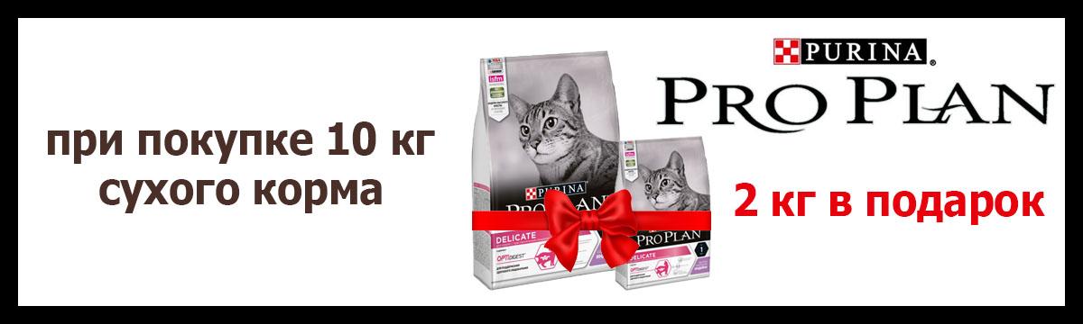 Purina Pro PLAN для кошек 10 кг + 2 кг в Подарок!