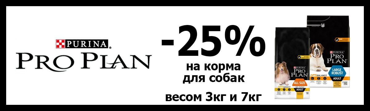 Purina Pro PLAN - 25%