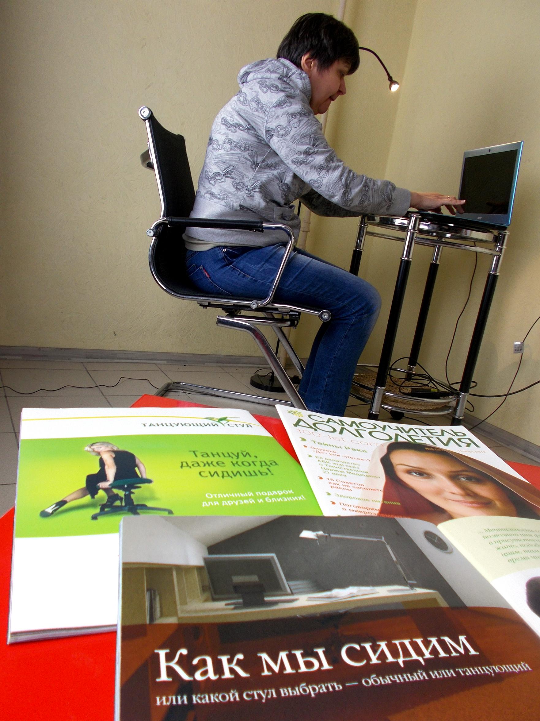 Что такое Танцующий стул, или Как сохранить здоровый позвоночник?