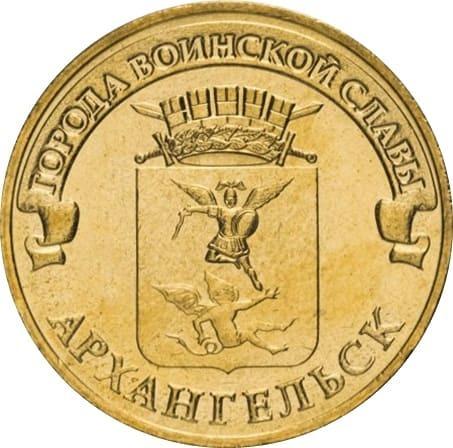10 рублей 2013 Архангельск