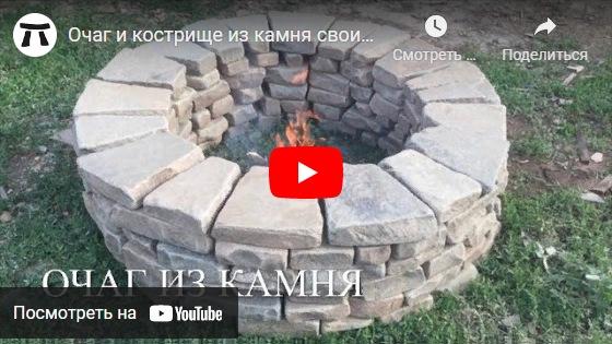 youtube Очаг и кострище из камня своими руками