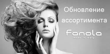 Оновлення асортименту Fanola!
