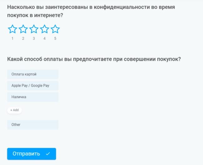 Пример онлайн-опроса