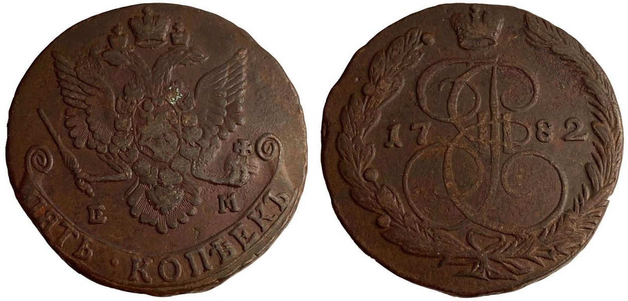 5 копеек 1782 Екатерина 2