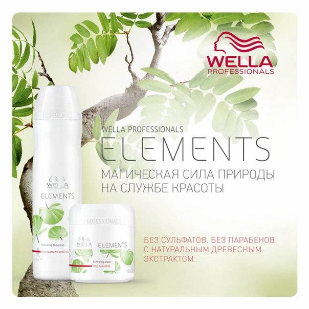 Wella Professionals Elements купить online