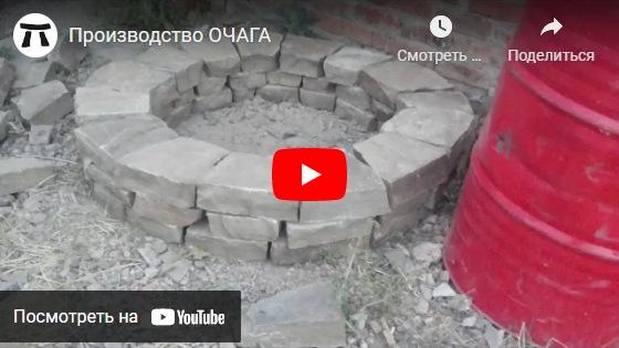 youtube Производство ОЧАГА