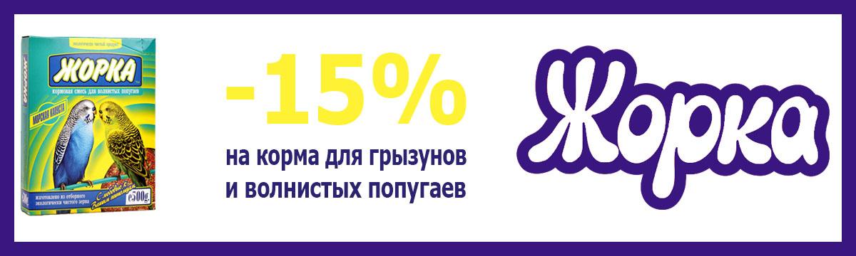 ЖОРКА – 15%