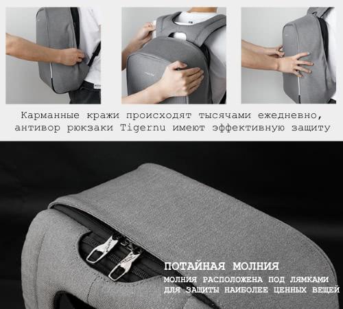 Tigernu антивор рюкзак