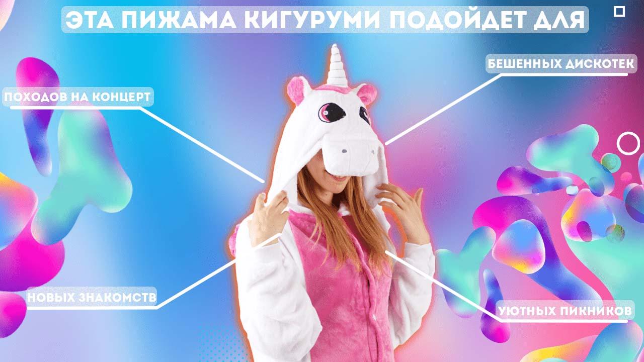 Кигуруми небесно-розовый единорог