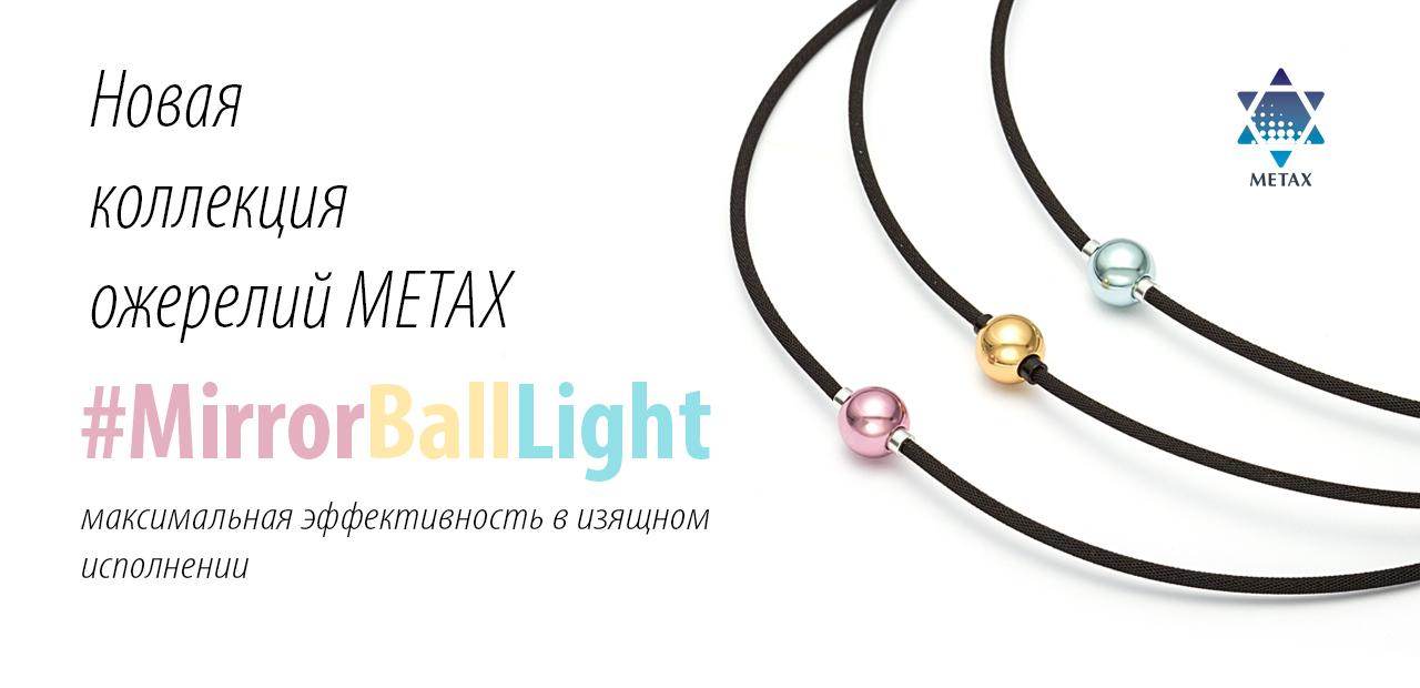 Ожерелье MirrorBall