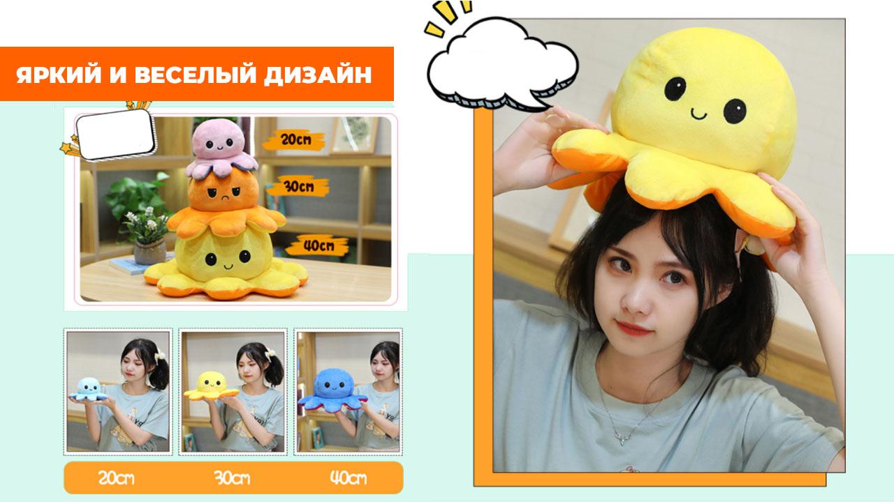 """Двусторонняя мягкая игрушка антистресс """"Осьминог перевертыш"""" желто-оранжевый 20 см."""
