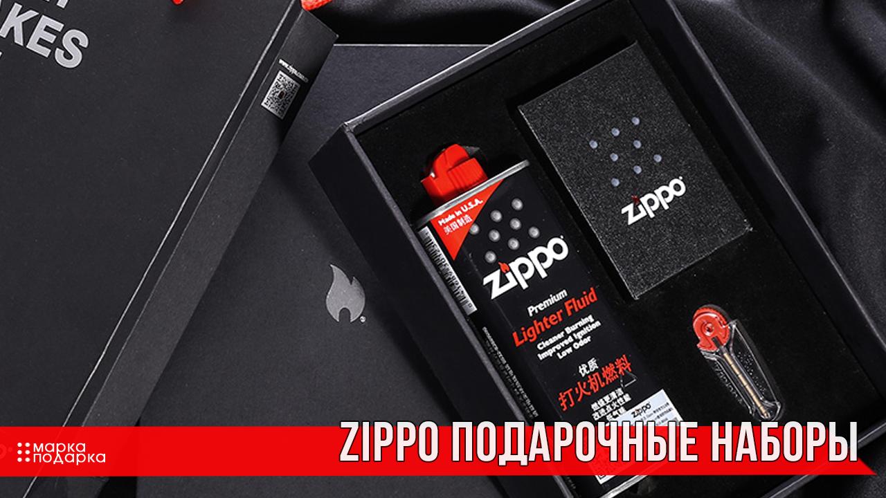 Фото подарочные наборы оригинальных бензиновых зажигалок ZIPPO (Зиппо)