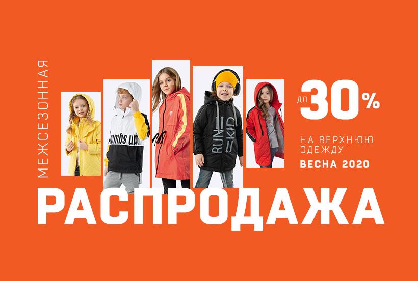 РАСПРОДАЖА ВЕСНА 2020 - СКИДКИ до 30%!