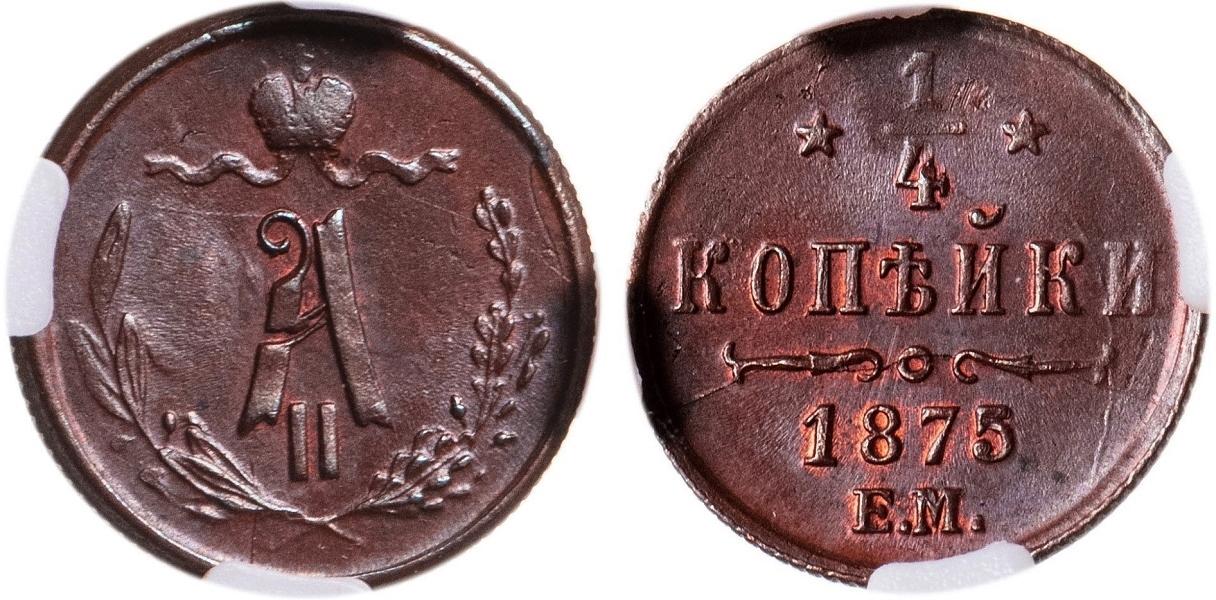 Четверть копейки 1875