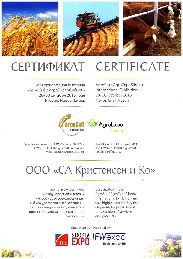 Сертификат_АгроСиб-2015__Новосибирск.jpg