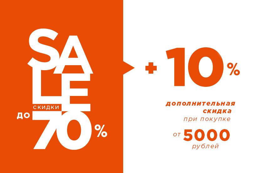 Дополнительная скидка 10% при покупке от 5000 рублей