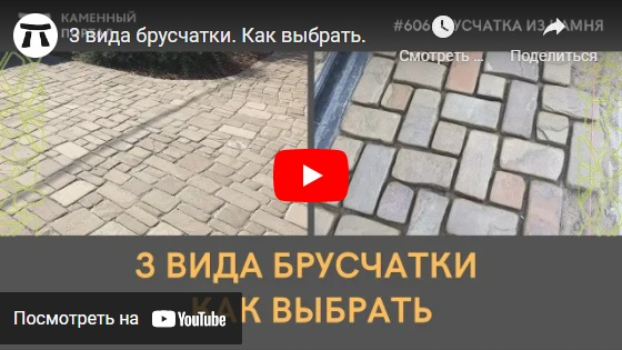 youtube 3 вида брусчатки Как выбрать