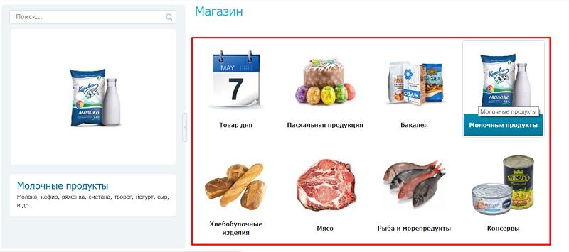 ассортимент сайта продуктов