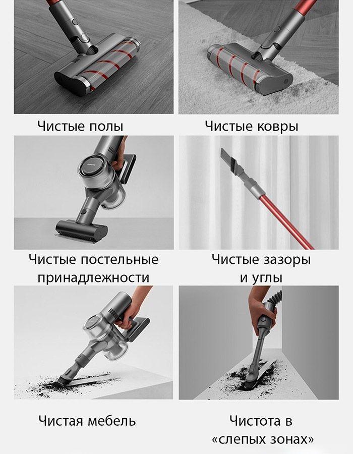 Беспроводной ручной пылесос Dreame V11 Vacuum Cleaner Global идеальная чистота