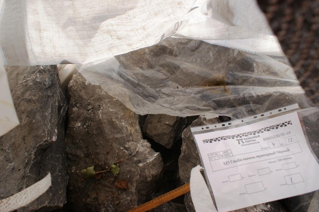 Глыба камень мраморный Чёрный 500-800 мм