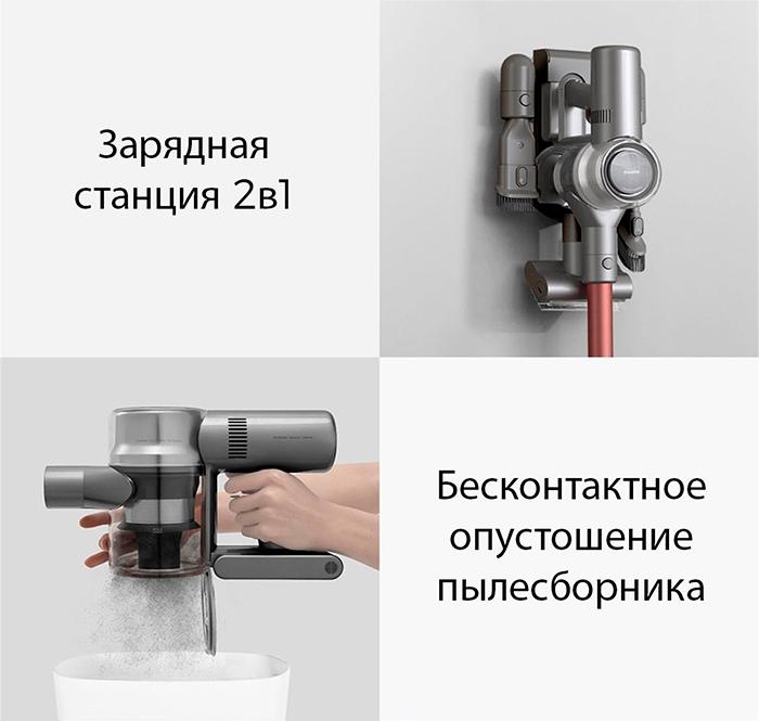 Беспроводной ручной пылесос Dreame V11 Vacuum Cleaner Global детали