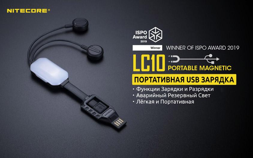 Зарядное устройство Nitecore LC10