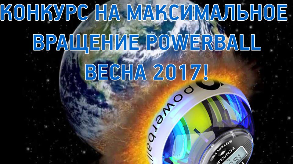 конкурс на максимальное вращение powerball