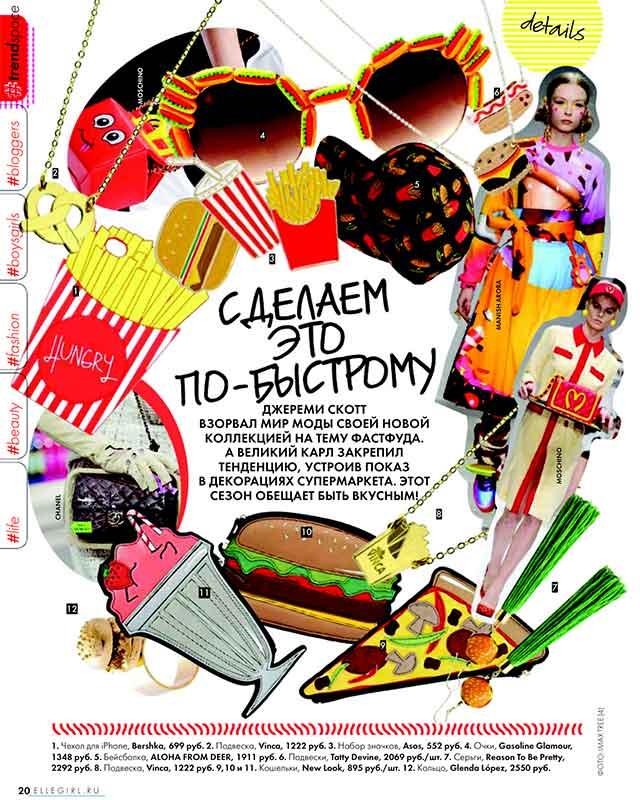 массивное кольцо Burger от Glenda Lopez в ноябрьском номере ELLE Girl