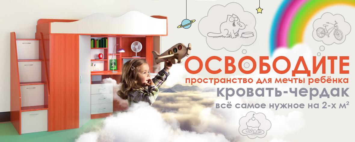Освободите пространство для мечты ребёнка