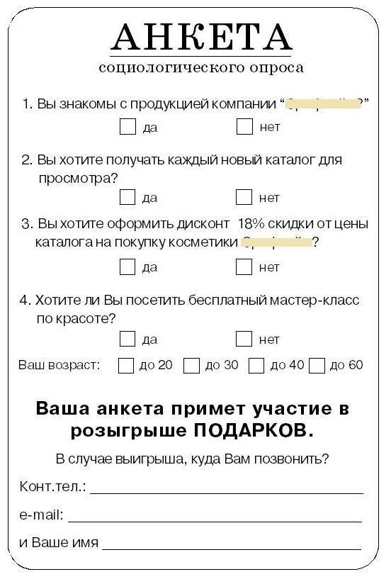 Шаблон анкеты клиента