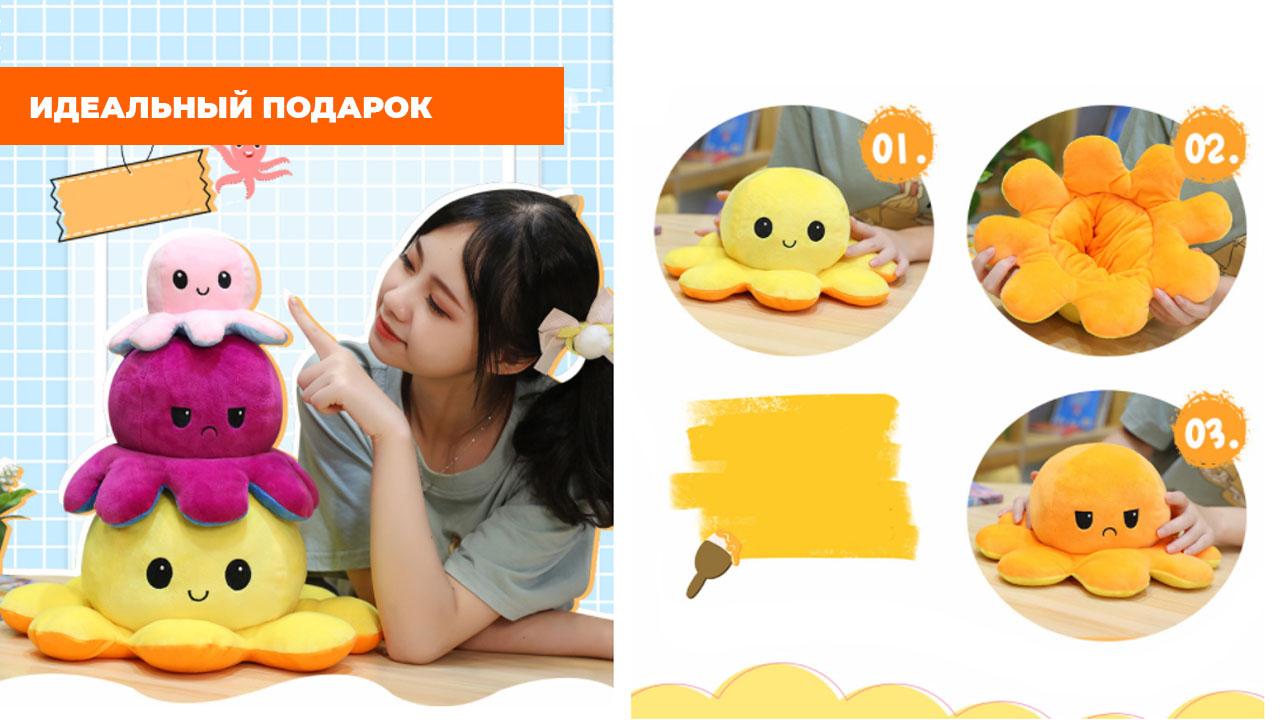 """Двусторонняя мягкая игрушка антистресс """"Осьминог перевертыш"""" желто-оранжевый 30 см."""