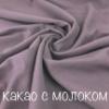 TUTTI_FRUTTI_-_какао_с_молоком.png