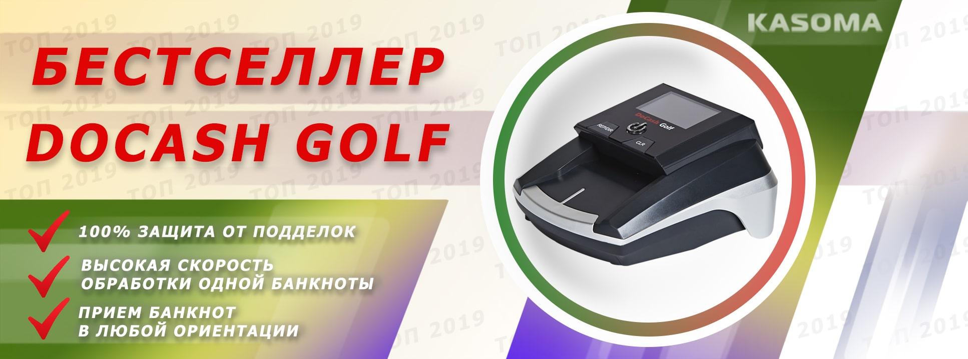 Docash Golf