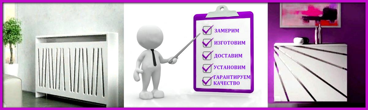 Лучшие декоративные экраны для батарей на заказ от производителя в г. Санкт-Петербурге, изготовим и доставим в любой город России