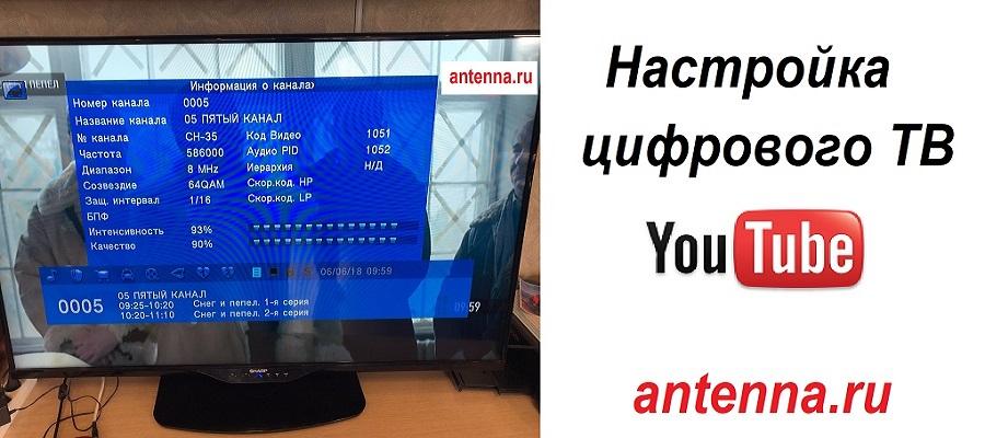 Video na youtube Как настроить антенну для приема цифрового тв сигнала. Что нужно знать в первую очередь.