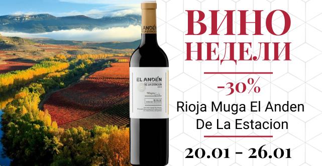 Вино недели Rioja Muga El Anden