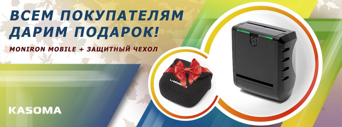 Портативный детектор банкнот Moniron Mobile