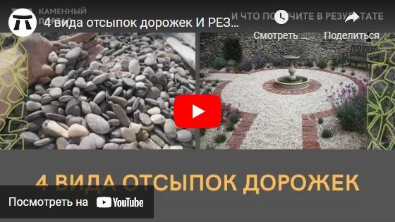 youtube 4 вида отсыпок дорожек И РЕЗУЛЬТАТ