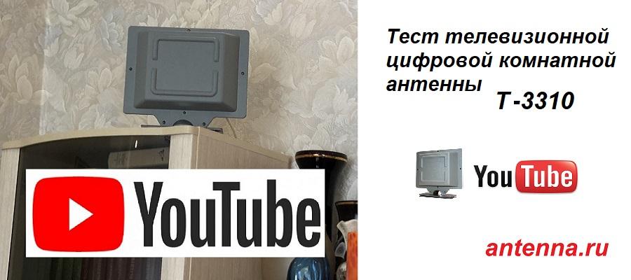 Video na youtube  Тест лучшие комнатные цифровые ТВ антенныКакую антенну купить, если нет прямой видимости на телебашню?