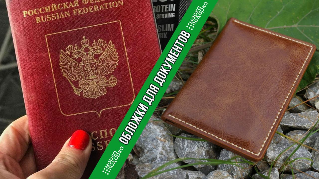 Мужские и женские обложки для паспорта и автодокументов из натуральной кожи
