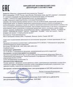 Декларация соответствия Gusti