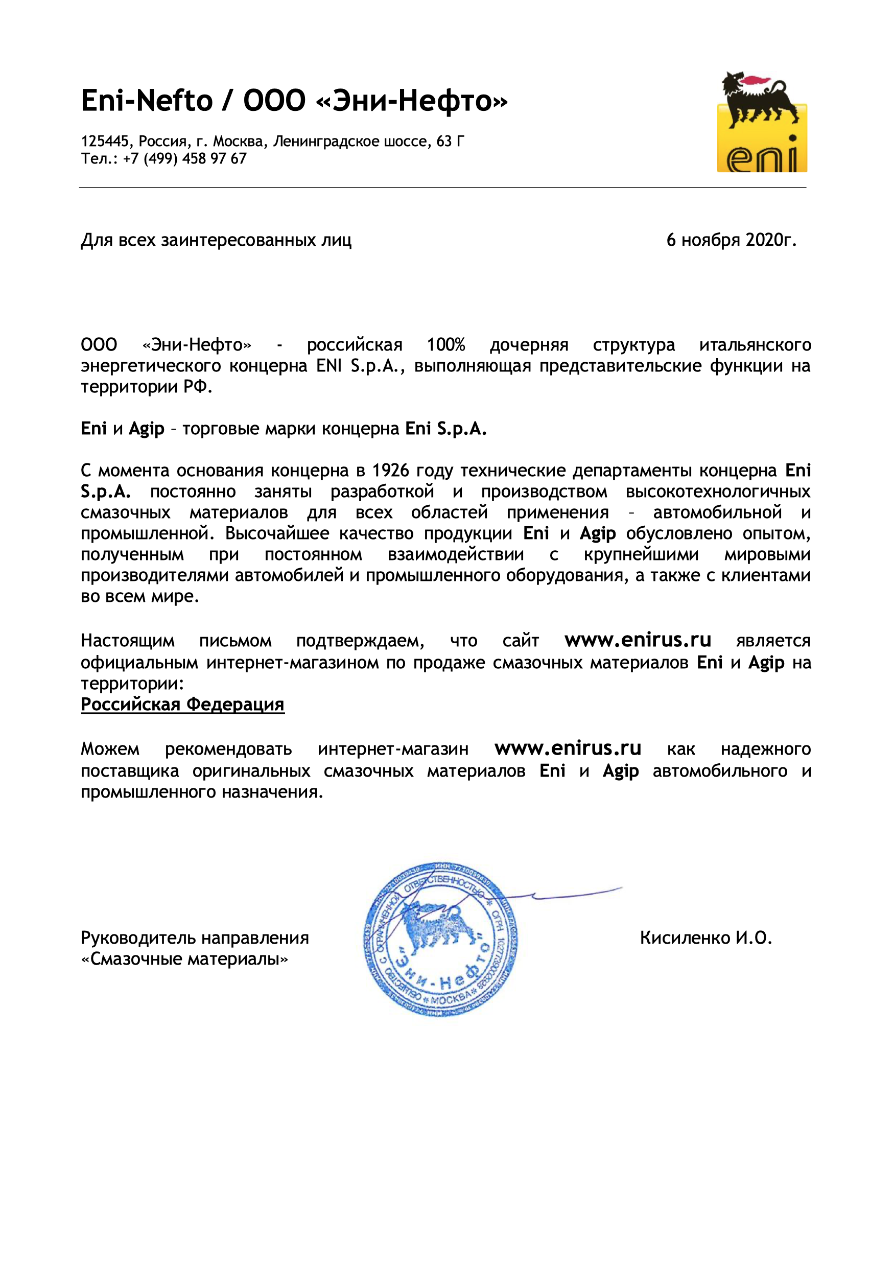Дилерский сертификат Enirus