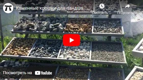 youtube Каменные крошки для ландшафтного дизайна