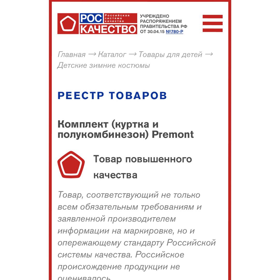 Premont - товар повышенного качества