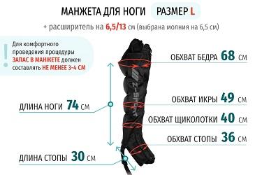 Размеры манжеты ноги L с расширителем 13 см (молния на 6,5 см)